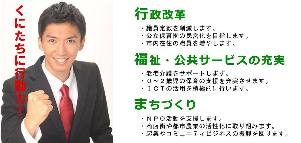 国立市議会議員 藤江竜三 | くにたちに行動力!
